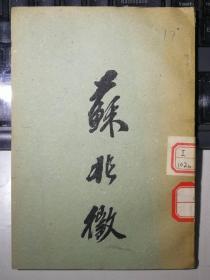 苏兆征(红色极品-1930年中华全国总工会出版)