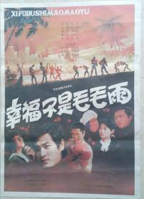 中国经典年画宣传画电影海报大展示------全开-----《幸福不是毛毛雨》----摄影版----虒人荣誉珍藏