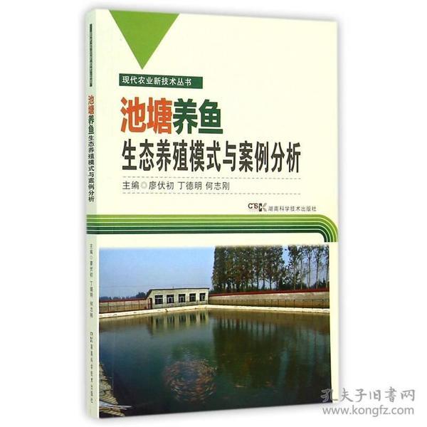 9787535784667池塘养鱼生态养殖模式与案例分析