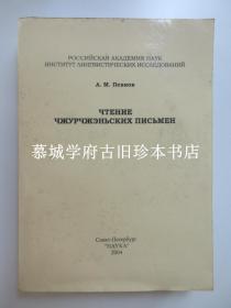 【签赠本】A. M. PEVNOV THE JURCHEN SCRIPT - GRAMMATOLOGICAL PRINCIPLES AND LINGUISTIC RESULTS OF PHONOVERIFIED READING