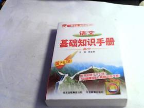 高中语文基础知识手册【第十六次修订】