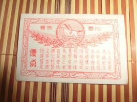 民国赛马牌香纸片