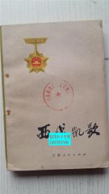 西线凯歌:云南边防部队自卫还击报告文学集 云南人民出版社编辑出版