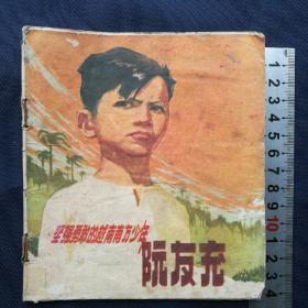 连环画《坚强勇敢的越南南方少年~阮友充》  [柜9-4-1]