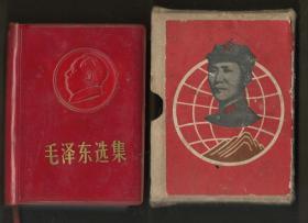 毛泽东选集  (一卷本  浮雕头像)