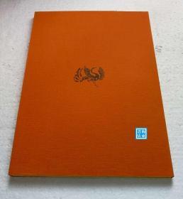 【汉刻石四种】经折装带纸套 同朋舍《中国石刻大观》本