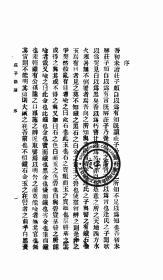 庄子洛诵-1933年版-(复印本)