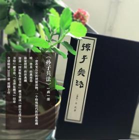 《孙子兵法》 毛泽东大字本 全球限量3000套(预售款20天发货)