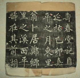 清末老拓、赵孟頫、【寿春堂记】、大开本全一册。