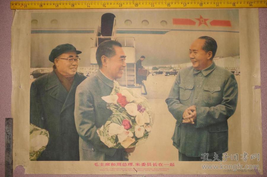 1977年一版一印,毛主席和周总理、朱委员长在一起,品相如图
