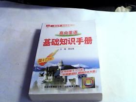 高中英语基础知识手册(第十六次修订)