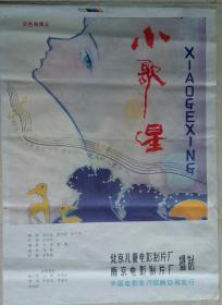 中国经典年画宣传画电影海报大展示------全开-----《小歌星》----手绘版----虒人荣誉珍藏
