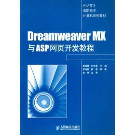 DreamWeaver MX与ASP网页开发教程——世纪英才高职高专计算机系列教材