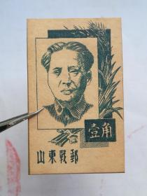 山东战邮雕刻版