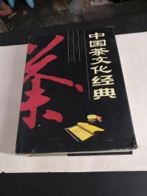 中国茶文化经典(16开,精装)