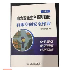 2018新书-电力安全生产系列画册一有限空间安全作业-电力出版社