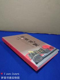 聚砚斋——砚台博览(刘红军签赠本)精装