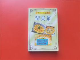 清真菜-中华名菜荟萃 吴景耀编著 吉林摄影出版社9787806062784