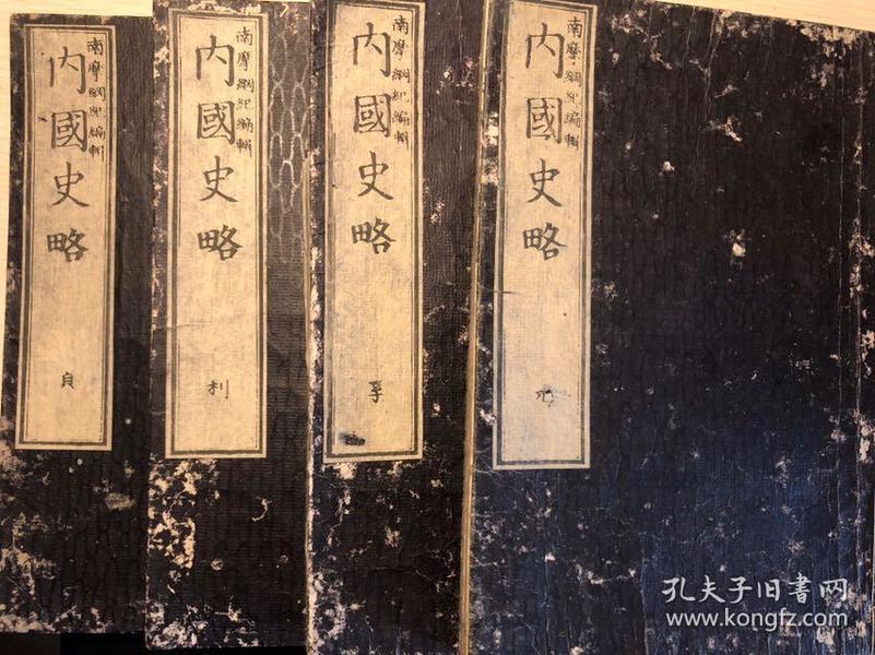 明治七年(1874)刻《内国史略》四册全,和刻本古籍,日本历史著作,孔网稀少