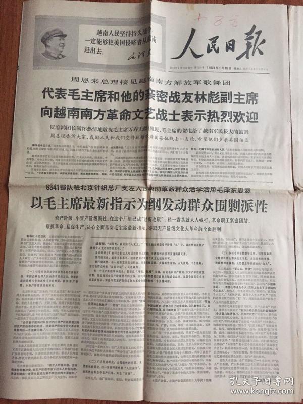人民日报1968年1月16日(六版全)
