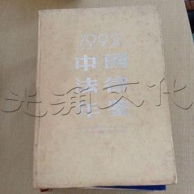 中国法律年鉴.1992---[ID:438100][%#237E3%#]---[中图分类法][!D92中国法律!]