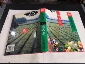 江苏省志15卷(下)园艺志(精装本)