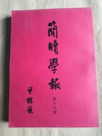 简牍学报   第15期