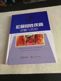 肛肠良性疾病:诊断与治疗