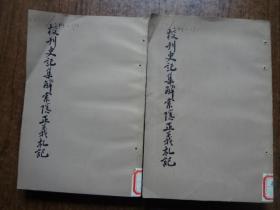 校刊史记集解索隐正义札记   全二册   馆藏9品   有订书孔   未阅书自然旧 77年一版一印