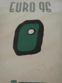 OSB1996欧洲杯全彩硬精高清画册