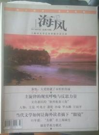 2011年~2014年《上海采风》共16期(2011.7和12、2013.6和11、2013缺7和12、2014.5和8)