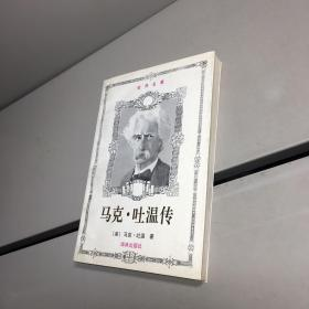 马克·吐温传 【一版一印 正版现货   实图拍摄 看图下单】