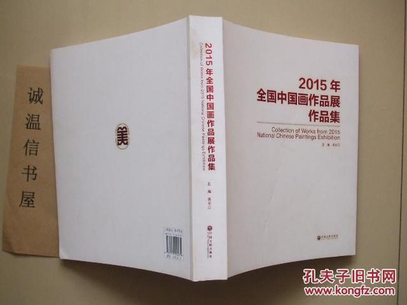 2015年全国中国画作品展作品集