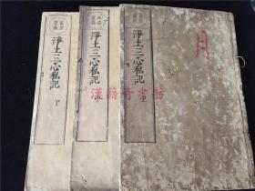 康熙40年和刻佛经再治裒益《净土三心私记》3册全。书中有不少日本学僧批注。孔网惟一。