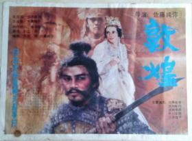 中国经典年画宣传画电影海报大展示----全开大片----《敦煌》---手绘版---虒人荣誉珍藏
