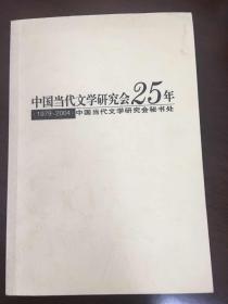 中国当代文学研究会25年