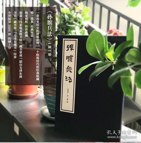 《孙膑兵法》 毛泽东大字本 全球限量3000套(预售款20天发货)