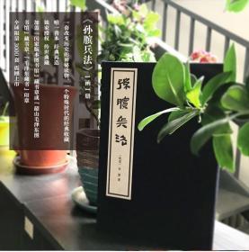 《孙膑兵法》|毛泽东大字本|全球限量3000套(预售款20天发货)
