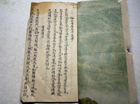 A220 一本书法漂亮的老药书