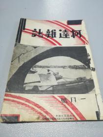 1934年【柯达杂志】一月号(奉化之游…)