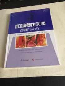 肛肠良性疾病:诊断与治疗 .[全新.未开封]