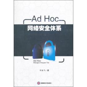 AdHoc网络安全体系