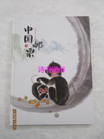 中国邮票2016(丙申年邮册)
