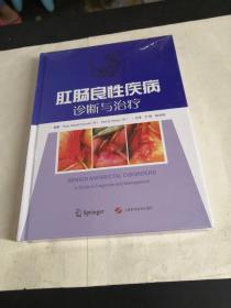 肛肠良性疾病:诊断与治疗 [全新.未开封]