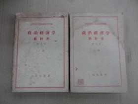 政治经济学教科书 修订第三版(普及版)上下册