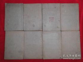 两般秋雨盦随笔 清道光17年 钱塘汪氏振绮堂开雕,白纸精印8厚册
