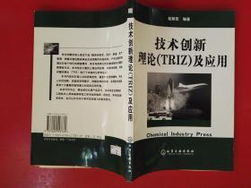 技术创新理论(TRIZ)及应用