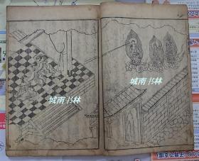 古佛经 和刻本 善光寺缘起3册 佛教