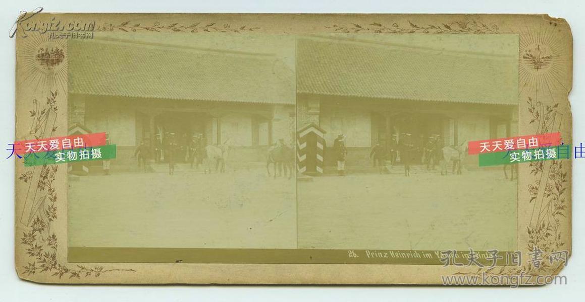 清末民国立体照片---清代德国王子海因里希访问山东青岛总兵衙门,现在位于太平路的青岛市人民会堂这里就是清朝总兵衙门旧址,这里是青岛建置之根