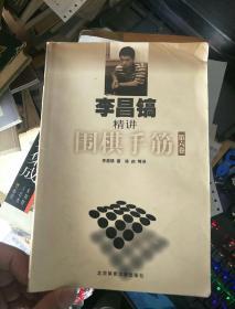 李昌镐精讲围棋手筋(第六卷)